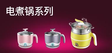 電煮鍋系列.jpg